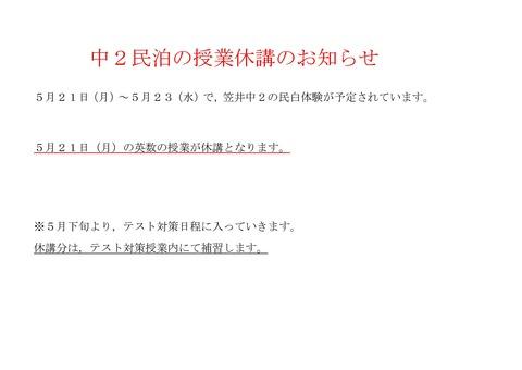 中2民泊の授業休講のお知らせ.pdf3