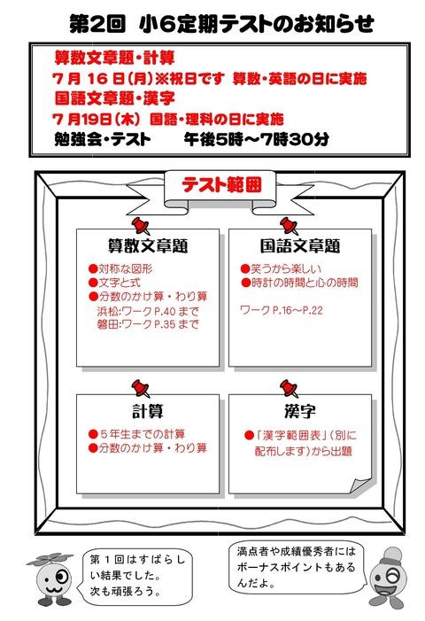 2018年第2回お知らせ.pdf3