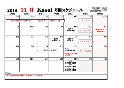 笠井11月.pdf1