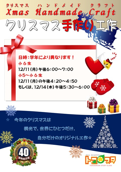 「トコ☆スタ」 2017クリスマスイベント 小学生