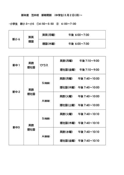Microsoft Word - 新年度笠井校新時間割