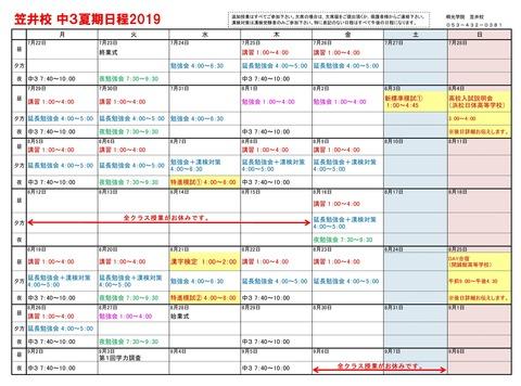 2019中3夏期日程.xlsx1