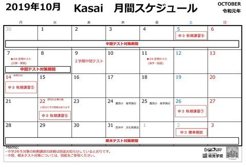 笠井10月.xlsx1