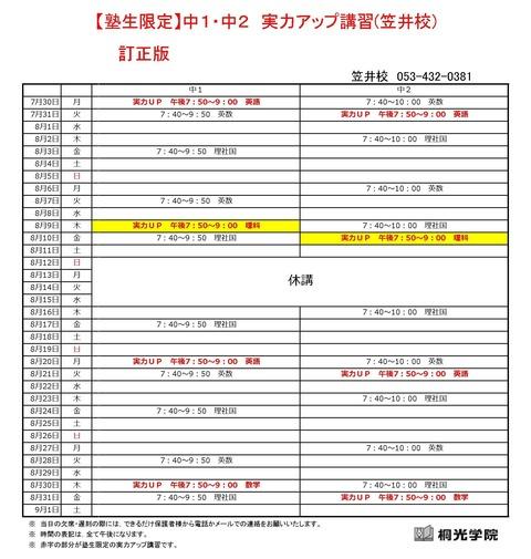 実力アップ2018夏生徒配布用.pdf1