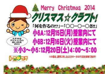 Microsoft Word - クリスマスポスター