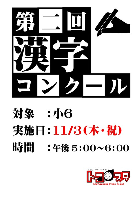 Microsoft Word - 漢字コン掲示