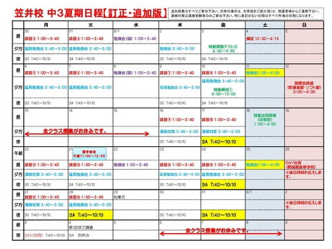 中3夏期日程の変更&追加   鈴木佑典