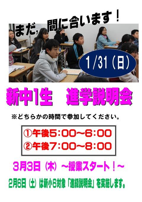 Microsoft Word - ポスター笠井