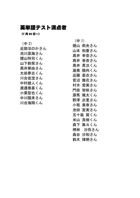 Microsoft Word - 英単語テスト満点者