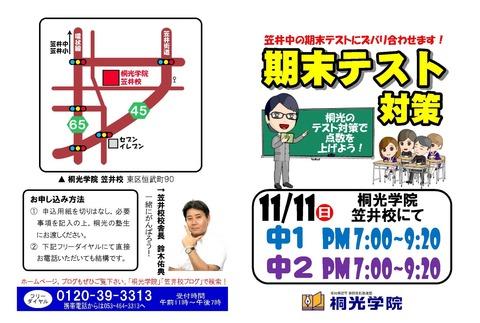 笠井 更新校正済み.pdf2