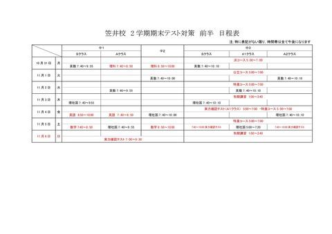 Microsoft Word - 笠井校2学期期末テスト対策前半日程表