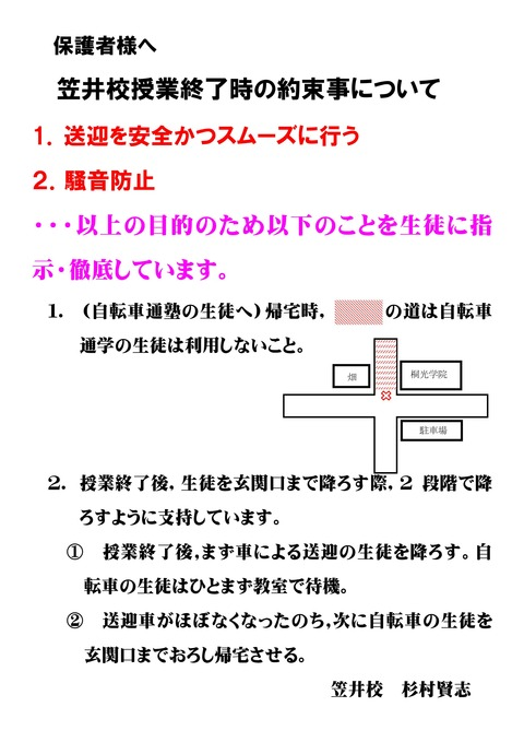 Microsoft Word - 送迎