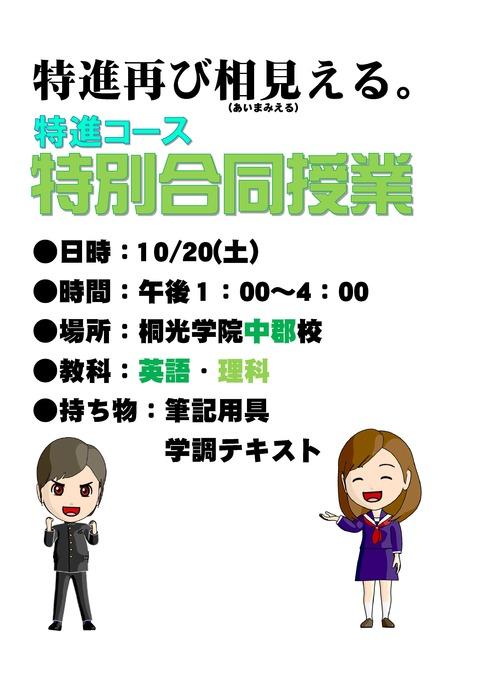 特進特別授業告知ポスター.pdf1