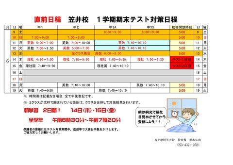 直前日程.pdf1