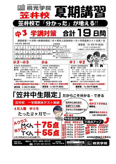 夏期チラシ笠井.pdf1