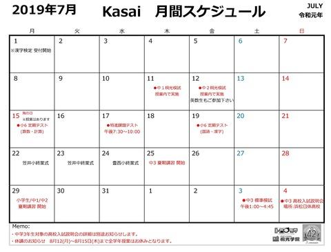 笠井7月.xlsx4