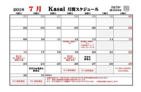 笠井 7月.xlsx199999