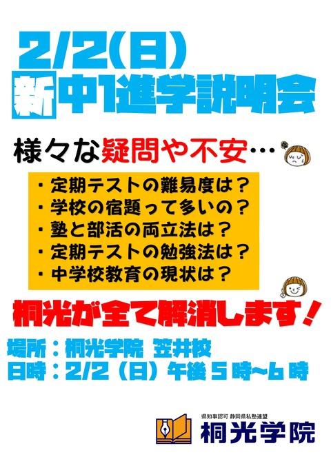 Microsoft Word - 中1小6校舎掲示 笠井