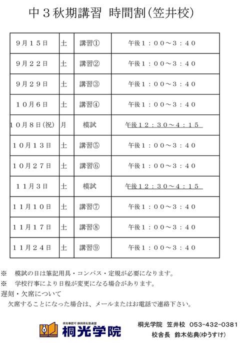 中3秋期講習時間割.xls1