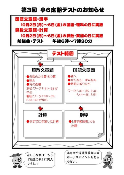 Microsoft Word - 2017第3回 小6定期テストお知らせ