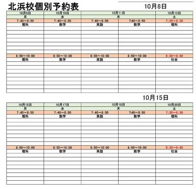 北浜 個別管理2018.pdf3