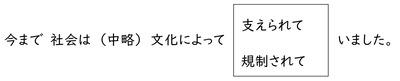 Microsoft Word - 今まで社会は - コピー
