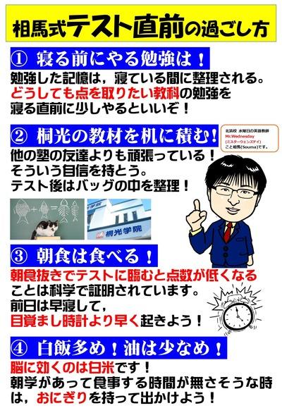 桐光相馬式 テスト前当日の過ごし方(北浜)_page-0001