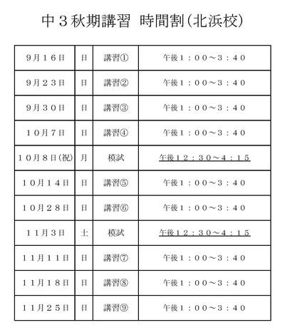 中3秋期講習時間割.pdf1