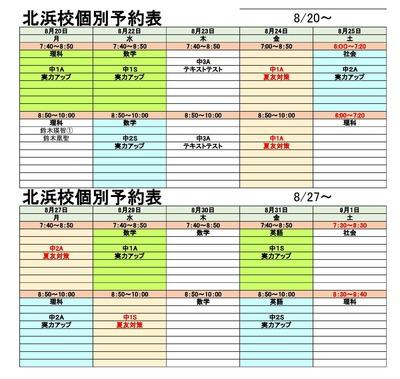北浜 個別管理2018.pdf2