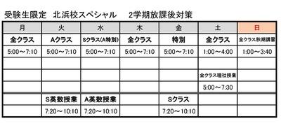 2学期放課後対策.pdf1