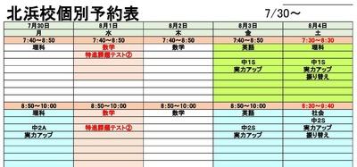 北浜 個別管理2018.pdf1