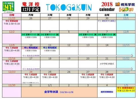 '18竜洋 12月calendar-001