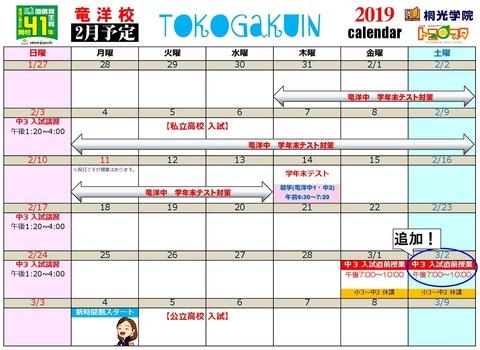 '19竜洋 2月calendar-001
