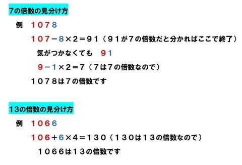 7の倍数の見分け方.pdf5