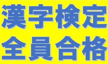 漢字検定.pdf1