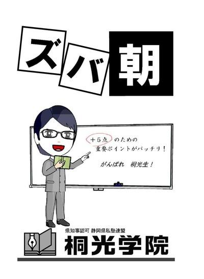 Microsoft Word - 磐田 中32