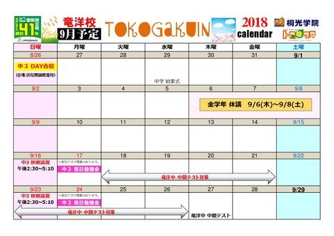'18竜洋 9月calendar-001
