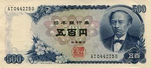 Series_C_500_Yen_Bank_of_Japan_note_-_front
