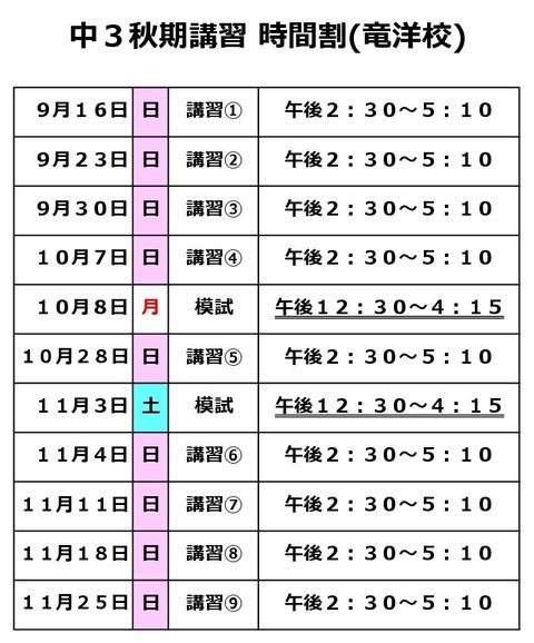 竜洋秋期-001