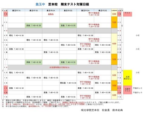 芝本 1学期期末対策日程aratama gakuteki