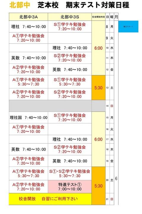 芝本 1学期期末対策日程 hokubu 中3