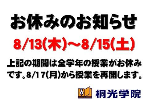 Microsoft Word - お休みのお知らせ-01
