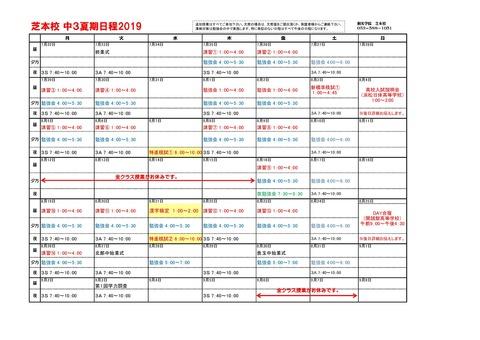 2019中3夏期日程