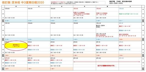 2020中3夏期日程 模試