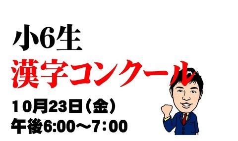 Microsoft Word - 漢字コンクール告知1
