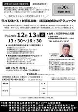 経営革新セミナーチラシ:浅井良隆先生