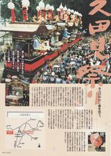 久田見祭り1