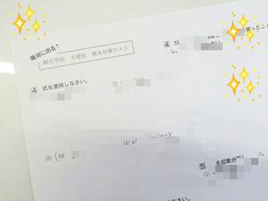 6/14〔日〕は無料公開対策!坂井先生の絶対に出るテスト対策!