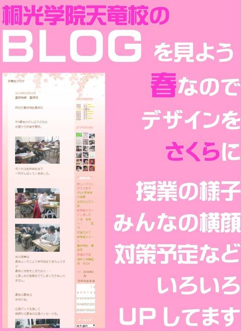 Microsoft Word - ブログ春2
