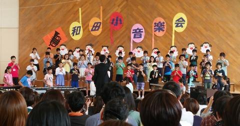 和田小音楽会 その1